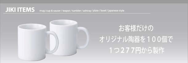 1つ277円から作成