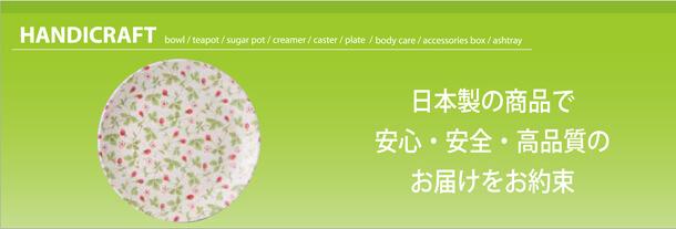 日本製の商品で安心・安全・高品質